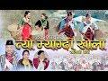 New Salaijo Song 2076 | Tyo Myagdi Khola | By Khadga Garbuja & Yam Maya Shrees | Tanka Sherchan