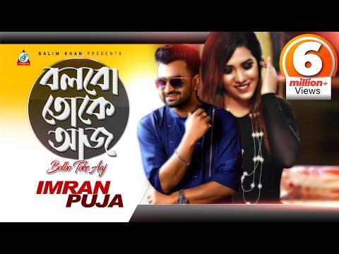Xxx Mp4 Bolbo Toke Aaj বলবো তোকে আজ By Imran Puja Eid Ul Adha Exclusive 2015 3gp Sex