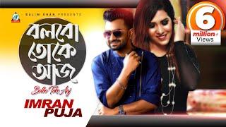 Bolbo Toke Aaj (বলবো তোকে আজ) by Imran & Puja  | Eid-ul-Adha Exclusive 2015