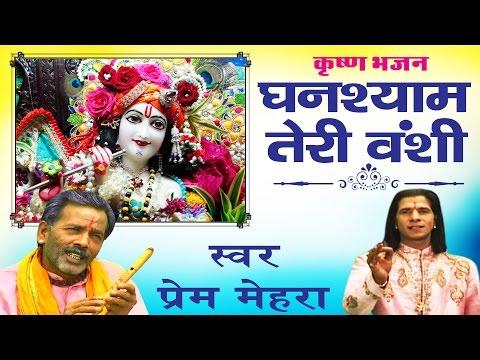 Xxx Mp4 घनश्याम तेरी बंशी पागल कर जाती है ॥ Prem Mehra Popular Shri Krishna Bhajan Ambey Bhakti 3gp Sex