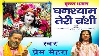 घनश्याम तेरी बंशी  पागल कर जाती है ॥ Prem Mehra || Popular Shri Krishna Bhajan # Ambey Bhakti