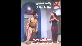 رقص  عراقي من احلى راقصة تستحي
