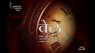 Vel marathi Short film by unique Production