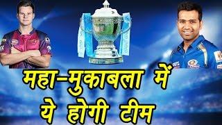 IPL 2017 : RPS vs MI Final Match Playing XI | वनइंडिया हिन्दी