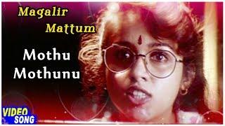 S Janaki Hits   Mothu Mothunu Song   Magalir Mattum Movie   Revathi   Urvashi    Rohini   Ilayaraja