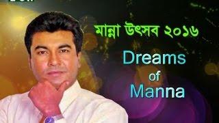 Cultural show l Manna Uthshab 2016 l Episode 02