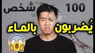 """100 شخص : يتلقون"""" الماء """"على وجوههم ...مسخرة I😍😱 مترجم ♦"""