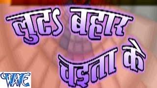 Luta Bahar Chait Ke | Pawan Singh | Bhojpuri Hot Song | Chaita Song