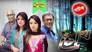 Chokhe (Eye) | Most Popular Bangla Natok | Dr. Enamul Haque, Shahanur, lutfor Rahman | CD Vision