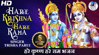 HARE KRISHNA MANTRA :- HARE KRISHNA HARE RAMA - POPULAR KRISHNA BHAJAN | BEAUTIFUL SONG