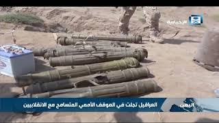 الحسم العسكري في اليمن يصطدم بعراقيل سياسية ودبلوماسية
