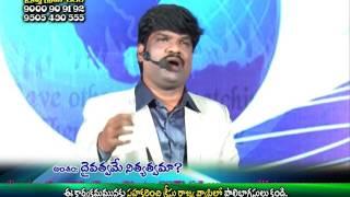 దైవత్వమే నిత్యత్వమా ? - 1| Brother. Y. Vijay Kumar | Moksha Margham