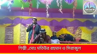 MD motiur Rahman .MD sirajul  Islam new ghazal 2019