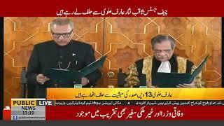 Newly elected president Arif Alvi oath taking ceremony | 9 September 2018 | Public News
