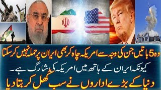 Top 5 Reason Which Change Anouncement OF America And Iran In Urdu