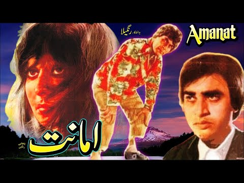 Xxx Mp4 AMANAT 1981 RANGEELA GHULAM MOHAYUDDIN BAZGHA OFFICIAL PAKISTANI MOVIE 3gp Sex