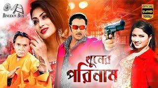 Khuner Porinaam ( খুনের পরিনাম ) - Rubel | Popy | Humayun Faridi | Keya | Bangla Full HD Movie