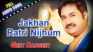 Jakhan Ratri Nijhum | Kumar Sanu | Geet Sangeet | Bengali Sad Songs