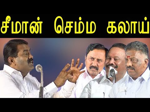 Xxx Mp4 Seeman Speech At Naam Tamilar Katchi Neet Conference Seeman Comedy Speech Redpix 3gp Sex