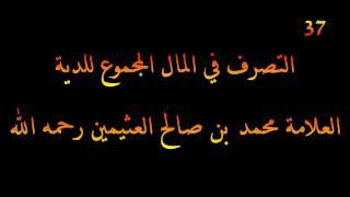 التصرف في المال المجموع للدية - العلامة محمد بن صالح العثيمين رحمه الله