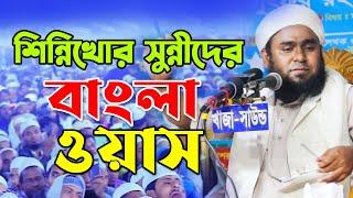 Mufti Lutfur Rahman Farazi । NEW WAZ 2017 । Markaz tv