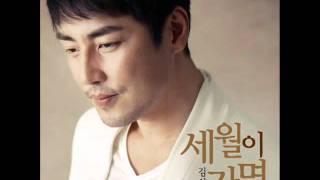 KSS As tme passes 김성수 Kim Sung Soo