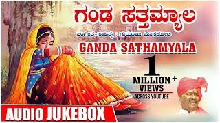 Ganda Sathamyala Jukebox   Gururaj Hoskote   Kannada Janapada Geethegalu   Kannada Folk Songs