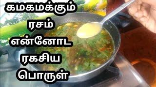 100% Perfect கிராமத்து ரசம் செய்வது எப்படி| Hotel Style Rasam Recipe in Tamil,Tomato rasam, Village