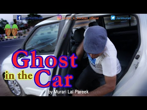 Xxx Mp4 Ghost In The Car कार में भूत By Murari Lal Pareek Comedy Tv 3gp Sex