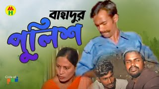 Bahadur Police | FataFati 100% Hasir Koutuk | Ek Raaiter Abba - Comedy