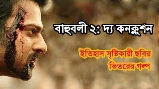 Baahubali 2: The Conclusion | Movie Full HD | Official Promotional Trailer Bangla | Amra Kanamachi