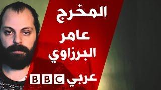 Directors Speak: Amer AlBarzawi - عامر البرزاوي