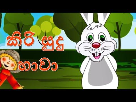 Kiri Sudu Hawa 15 minutes of Sinhala Kids Songs
