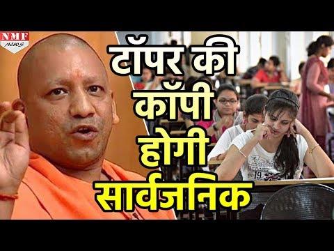Yogi का बड़ा कदम UP Board के Toppers की Copy Public करने का निर्देश