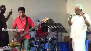 மாநகராம்  மட்டு மாநகராம் |  batticaloa song | Battinews.com | live music concert