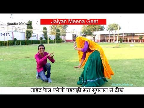 Xxx Mp4 Romantic Meena Geet कणिया मे झिलाण डटे नही प्यार को पाणी Jaiyan Meena Geet 3gp Sex