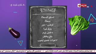 """4 شارع شريف - مقادير """" سلق السمك """" مع الشيف أمال جلال"""