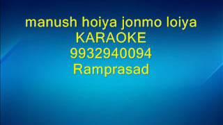 ami guru na bhojilam Karaoke by Ramprasad 9932940094