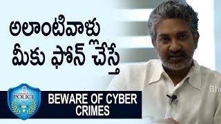 SS Rajamouli Awareness Short Film on Beware Of OTP Frauds   Hyd. Cyber Crime Police
