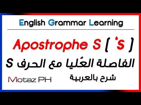 Xxx Mp4 ✔✔ Apostrophe S الفاصلة العليا S شرح بالعربية 3gp Sex
