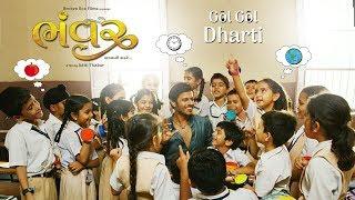 Gol Gol Dharti | Song | Bhanwar | Neil Bhatt | Shriram Iyer
