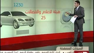 تقرير عن السيارات المصفحه في العراق