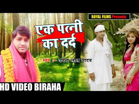 Xxx Mp4 2019 का दिल छु देने वाला बिरहा पत्नी का दर्द Upendra Lal Yadav Bhojpuri Birha 2019 3gp Sex