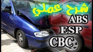 شرح عملي عن الفرق بين انواع انظمة فرامل السيارة المختفة ABS - ESP - CBC