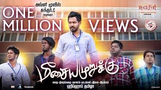 Meesaya Murukku Official Trailer | Hiphop Tamizha | Sundar C | Avni Movies