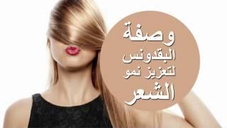 وصفة البقدونس لتعزيز نمو الشعر
