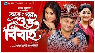 Atopor Shuvo Bibaho | Bangla Natok | Humayun Ahmed |  Dr. Ejajul Islam, Putul, Aranno