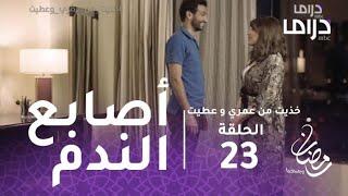 خذيت من عمري وعطيت- الحلقة 23 - سعود يعض أصابع الندم بعد زواجه من عذراي