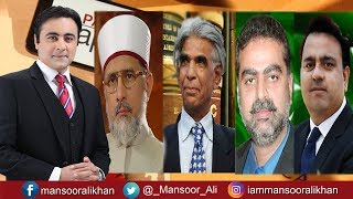 To The Point 28 July 2017 | Express News