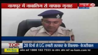 Gang rape at MLA's residence in Nagpur, Maharashtra